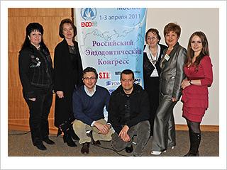 Эндодонтический конгресс